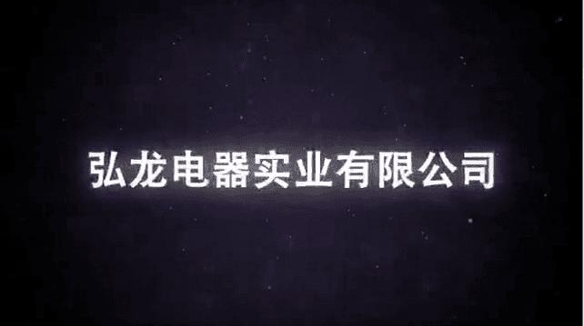 弘龙企业视频